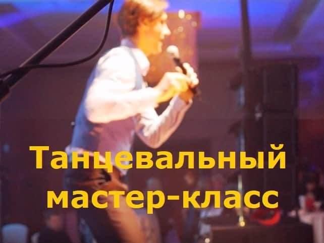 Танцевальный тимбилдинг Anex Tour