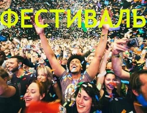 Творческий тимбилдинг «Фестиваль»