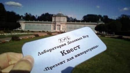 квест в Кусково