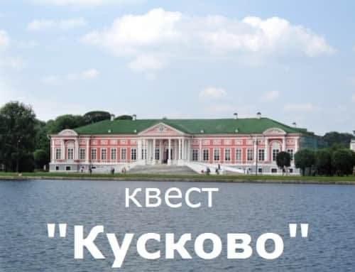 квест «Кусково»