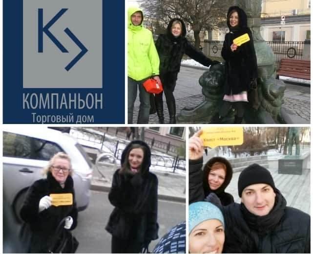 квест по Москве
