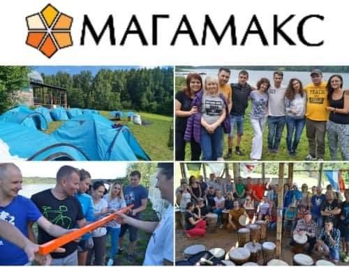 Корпоративный отдых в Подмосковье для «Магамакс»