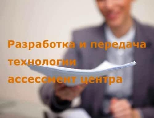 Разработка и передача ассессмент центра