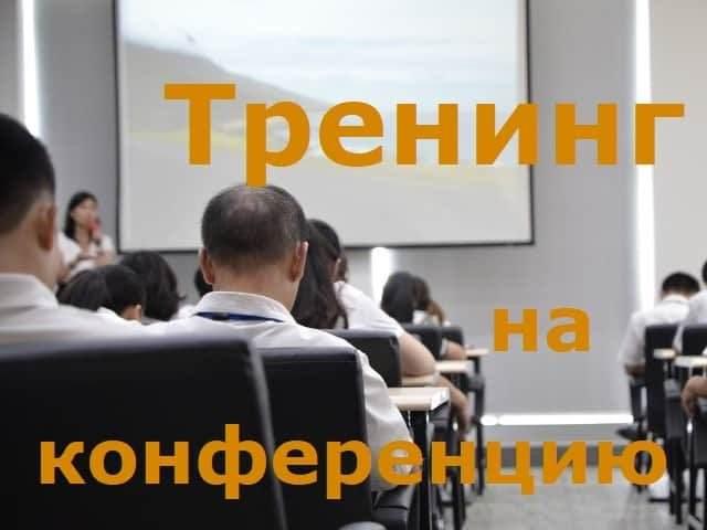 Тренинг на конференцию