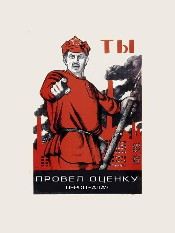 оценка персонала по компетенциям заказать в Москве