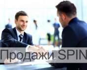 тренинг СПИН продажи в Москве от Лаборатории Деловых Игр