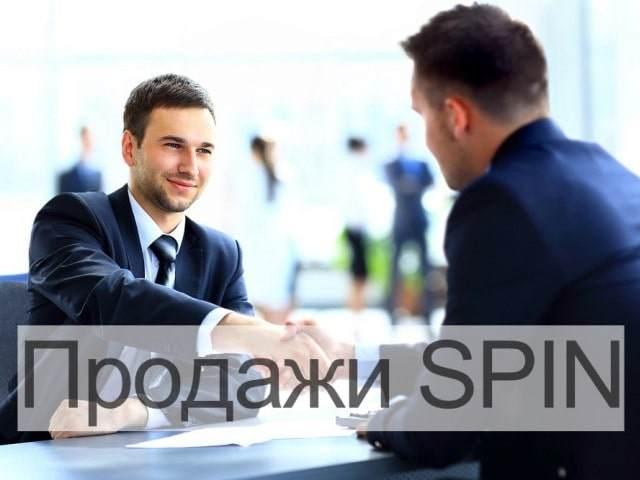 Тренинг СПИН продажи в Москве заказать в Лаборатории Деловых Игр