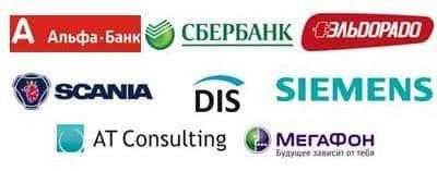 компании-клиенты