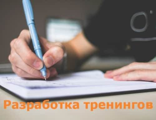 Разработка и передача тренингов