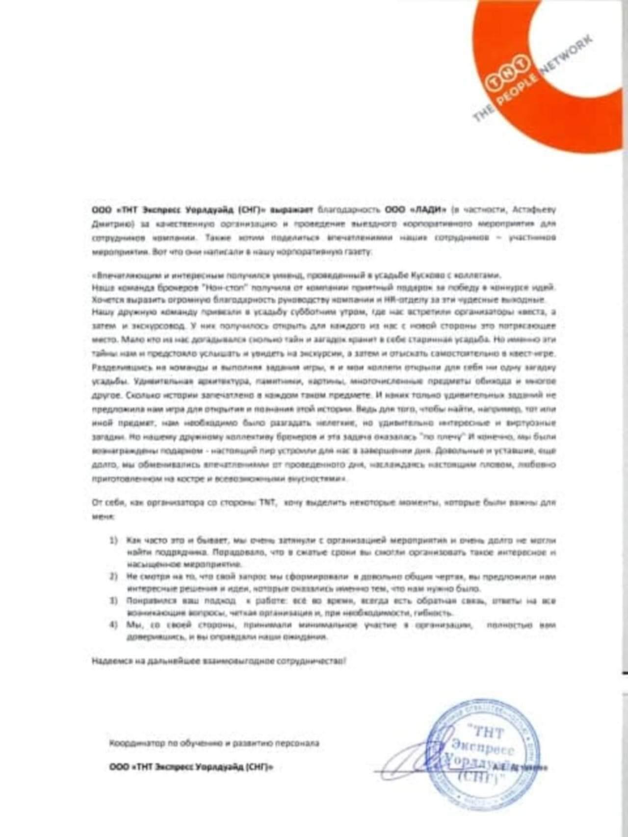 отзыв TNT о квесте в Кусково